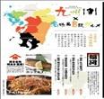 天神で九州料理が味わえる居酒屋かりんでは、隠れた九州名物を味わえます!